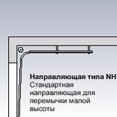 Направляющая типа NH Стандартная направляющая для секционных ворот Hormann для перемычки малой высоты