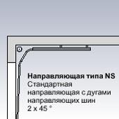 Направляющая типа NS Стандартная направляющая для секционных ворот Hormann с дугами направляющих шин 2 х 45 °