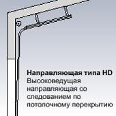 Направляющая типа HD Высоковедущая направляющая для секционных ворот Hormann со следованием по потолочному перекрытию