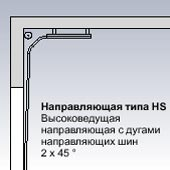 Направляющая типа HS Высоковедущая направляющая для секционных ворот Hormann с дугами направляющих шин 2 х 45 °