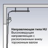 Направляющая типа HU Высоковедущая направляющая для секционных ворот Hormann с расположенным внизу торсионным валом